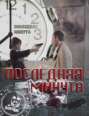 Последняя минута [Серии 1-12] (2011) SATRip