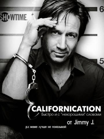 Блудливая Калифорния / Californication (Сезон 4 полный) (2011) HDTVRip [Jimmy J]